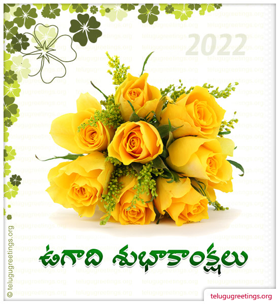 Ugadi Greeting 15, Send Ugadi Telugu New Year 2017 Greeting Cards (Sri Hevalambi Nama Samvatsaram)