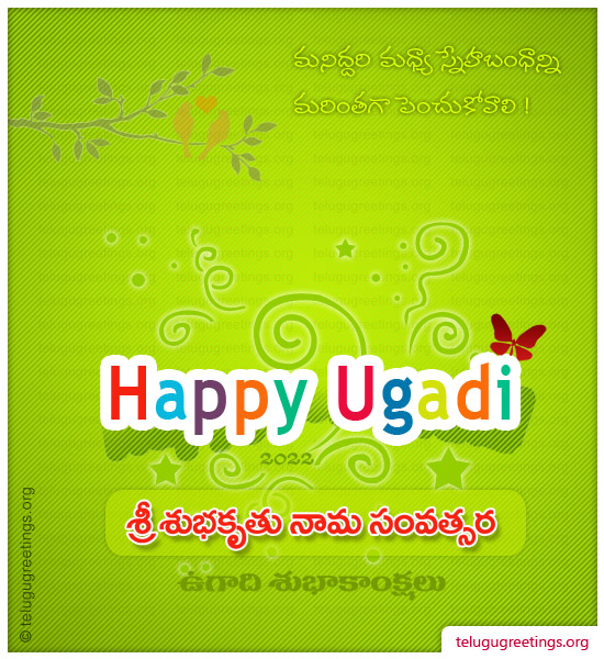 Ugadi Greeting 16, Send Ugadi Telugu New Year 2017 Greeting Cards (Sri Hevalambi Nama Samvatsaram)