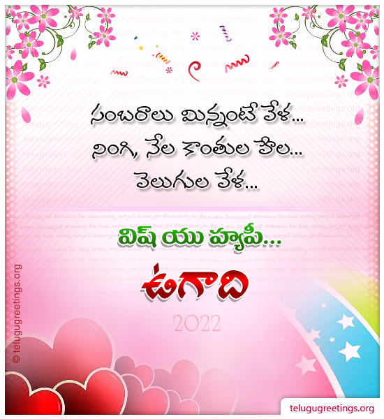 Ugadi Greeting 17, Send Ugadi Telugu New Year 2017 Greeting Cards (Sri Hevalambi Nama Samvatsaram)