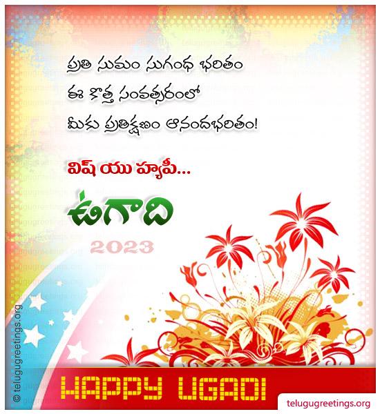 ugadi greeting 2 telugu greeting cards telugu wishes messages