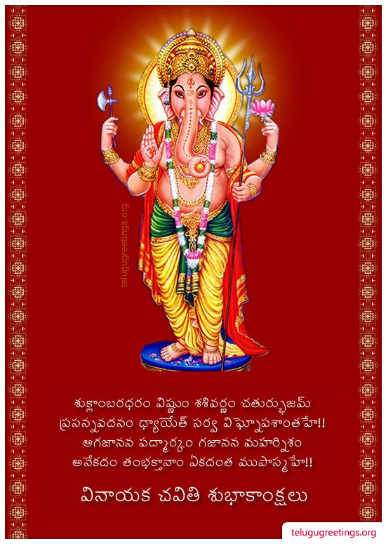 Vinayaka Chavithi 1, Send Vinayaka Chavithi Greeting Cards in Telugu to your Friends and Family.