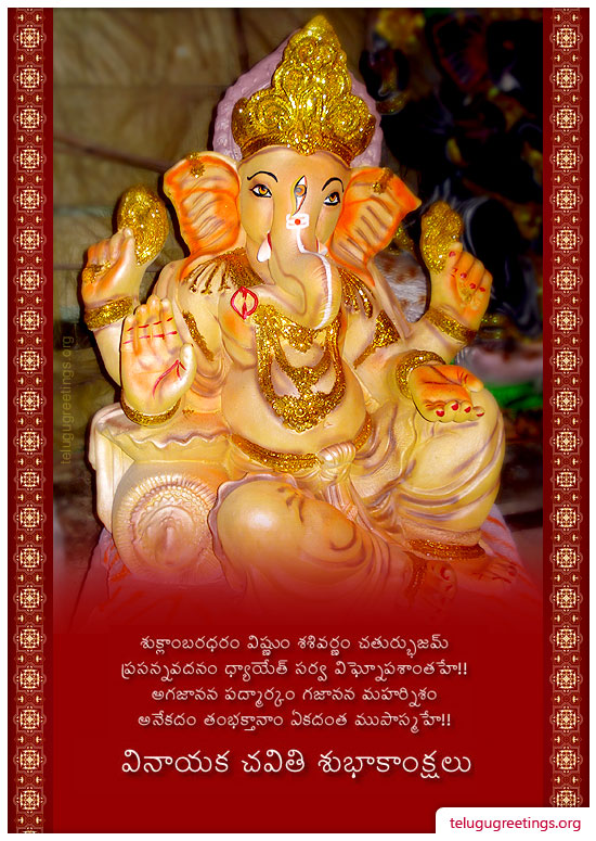 Vinayaka Chavithi 2, Send Vinayaka Chavithi Greeting Cards in Telugu to your Friends and Family.