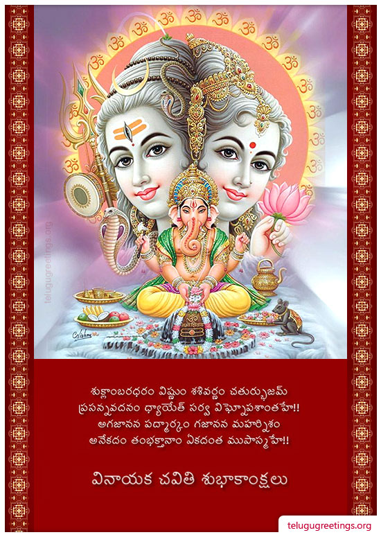 Vinayaka Chavithi 3, Send Vinayaka Chavithi Greeting Cards in Telugu to your Friends and Family.