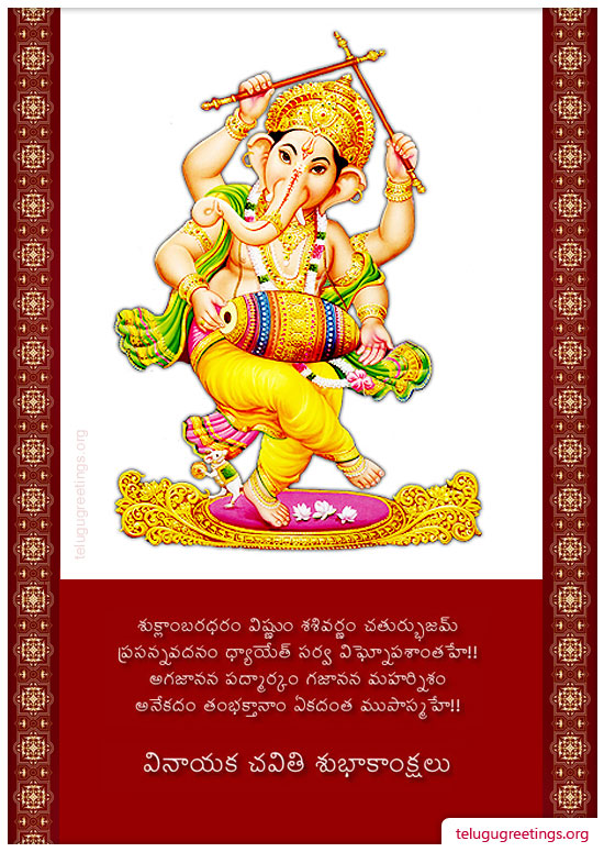 Vinayaka Chavithi 4, Send Vinayaka Chavithi Greeting Cards in Telugu to your Friends and Family.