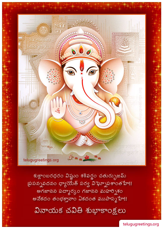 Vinayaka Chavithi 5, Send Vinayaka Chavithi Greeting Cards in Telugu to your Friends and Family.