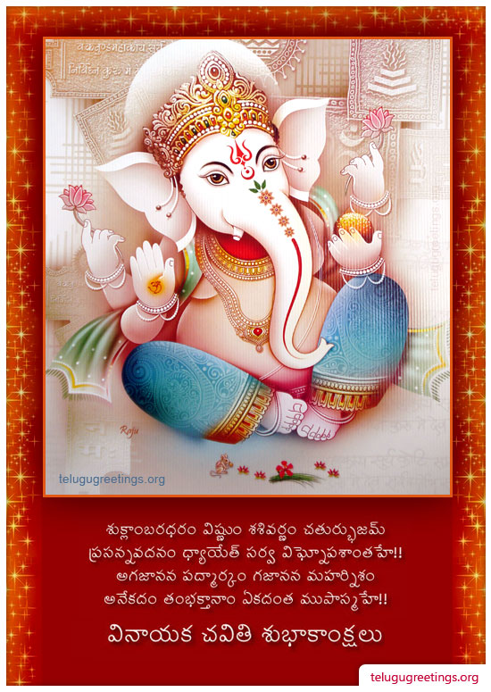 Vinayaka Chavithi 6, Send Vinayaka Chavithi Greeting Cards in Telugu to your Friends and Family.