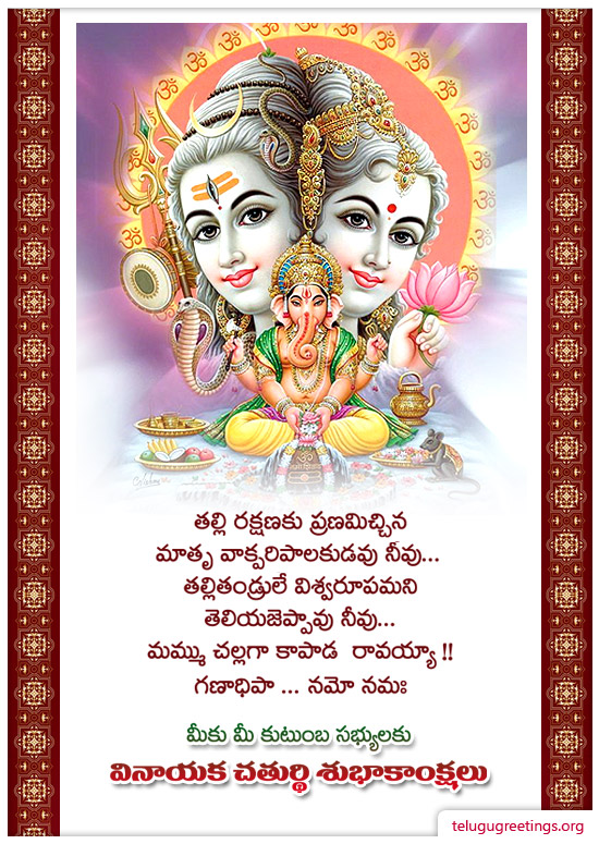 Vinayaka Chavithi 7, Send Ganesh Chaturthi Greeting Cards in Telugu to your Friends and Family.