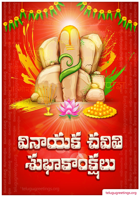 Vinayaka Chavithi 8, Send Ganesh Chaturthi Greeting Cards in Telugu to your Friends and Family.