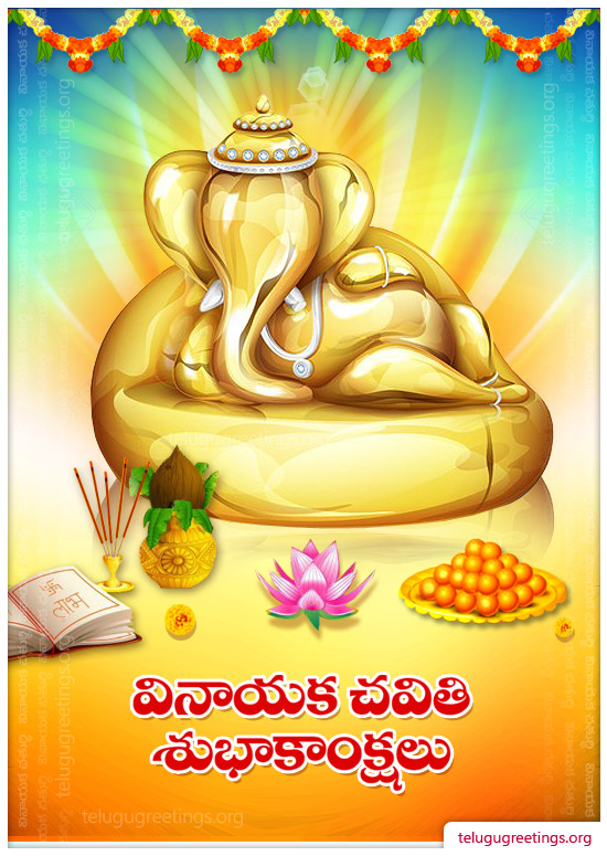 Vinayaka Chavithi 9, Send Ganesh Chaturthi Greeting Cards in Telugu to your Friends and Family.