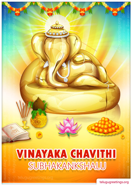 Vinayaka Chavithi 13, Send Ganesh Chaturthi Greeting Cards in Telugu to your Friends and Family.