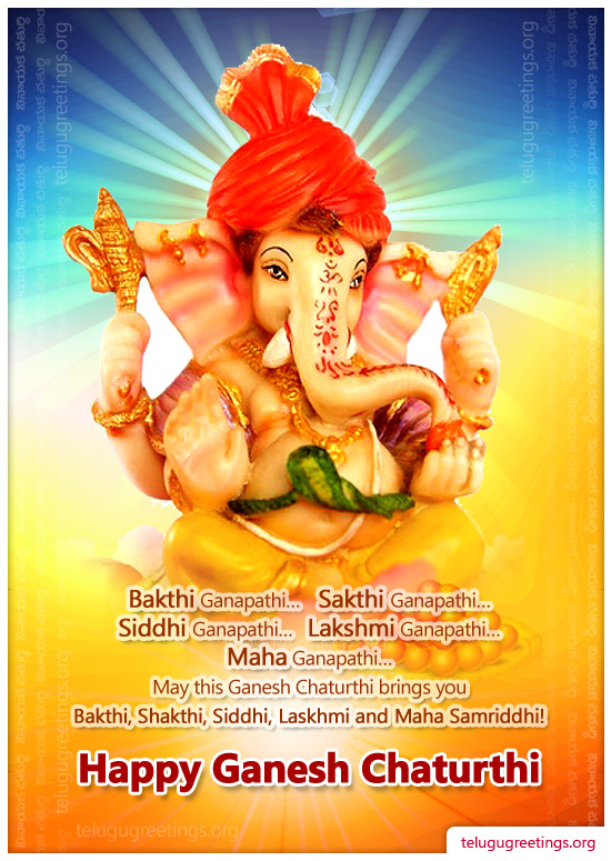 Vinayaka Chavithi 14, Send Ganesh Chaturthi Greeting Cards in Telugu to your Friends and Family.
