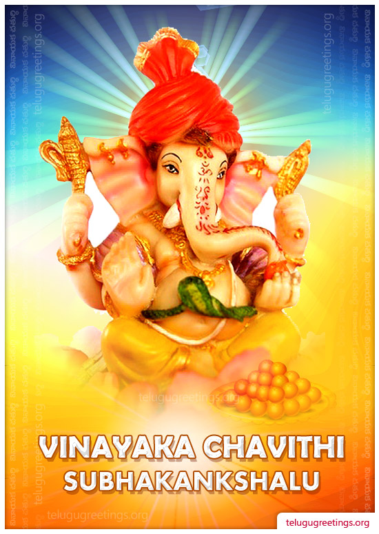 Vinayaka Chavithi 15, Send Ganesh Chaturthi Greeting Cards in Telugu to your Friends and Family.