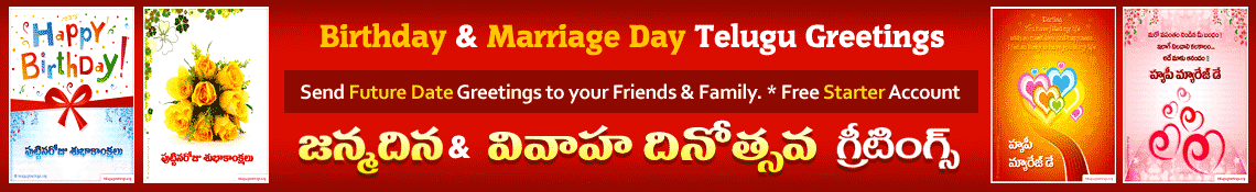 Birthday {amp}amp; Marriage Day Telugu Greetings
