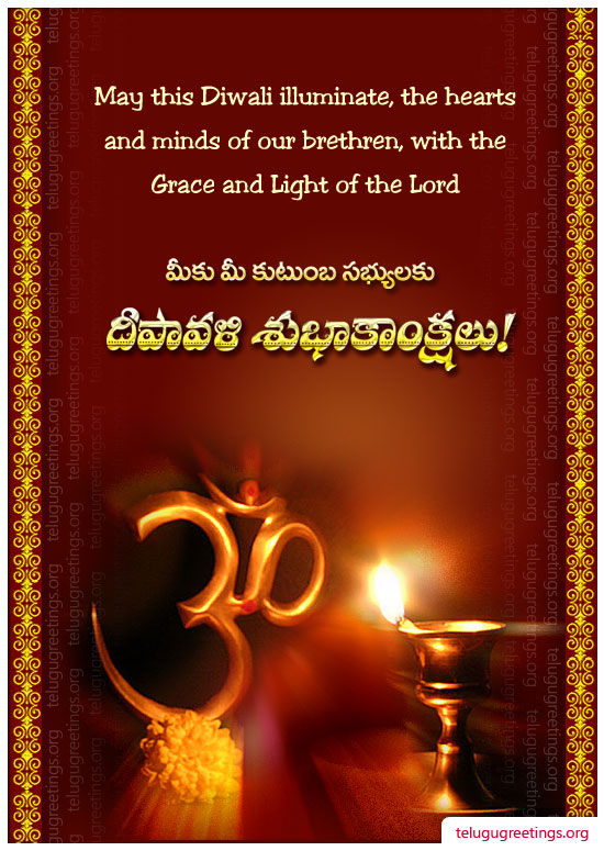 Deepavali Greeting 2, Send Deepavali (Diwali) Telugu Greeting Cards to your Friends & Family