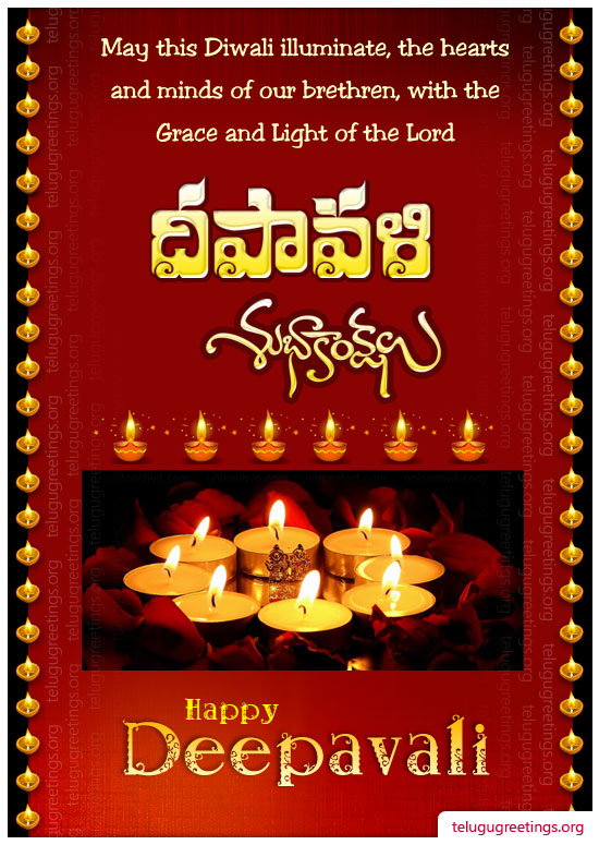 Deepavali Greeting 3, Send Deepavali (Diwali) Telugu Greeting Cards to your Friends & Family