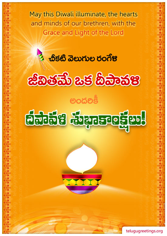 Deepavali Greeting 4, Send Deepavali (Diwali) Telugu Greeting Cards to your Friends & Family