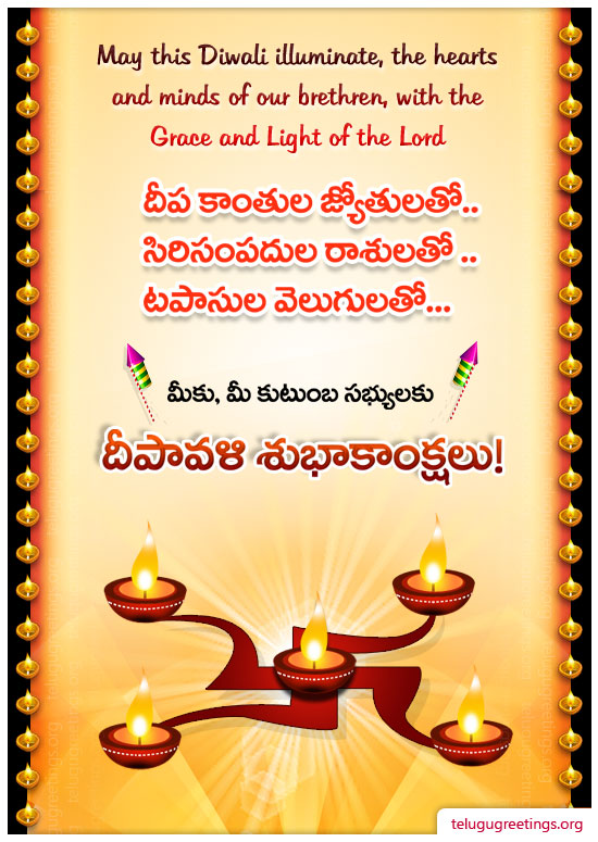 Deepavali Greeting 5, Send Deepavali (Diwali) Telugu Greeting Cards to your Friends & Family
