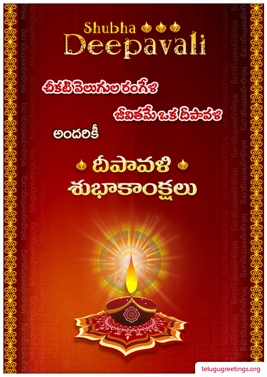 Deepavali Greeting 7, Send Deepavali (Diwali) Telugu Greeting Cards to your Friends & Family