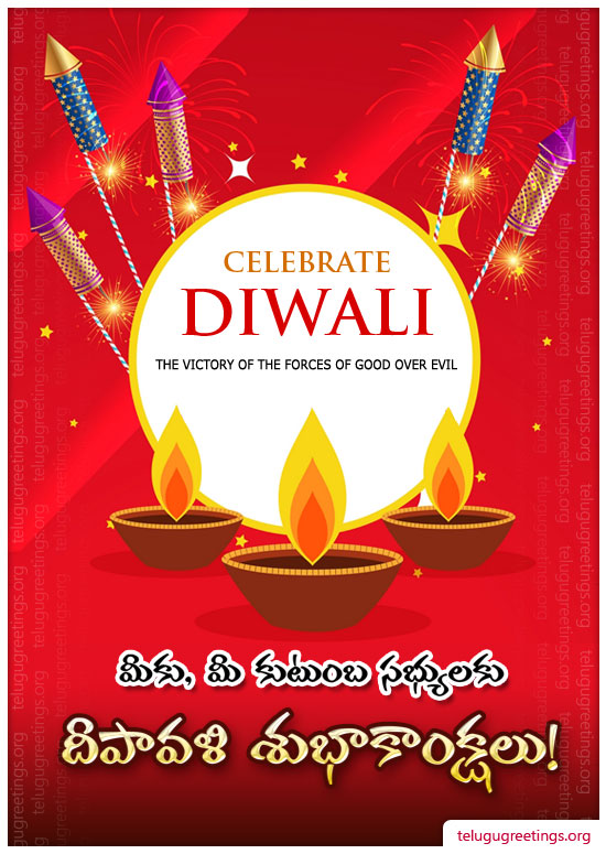 Deepavali Greeting 9, Send Deepavali (Diwali) Telugu Greeting Cards to your Friends & Family