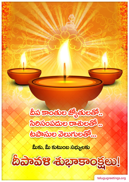Deepavali Greeting 10, Send Deepavali (Diwali) Telugu Greeting Cards to your Friends & Family