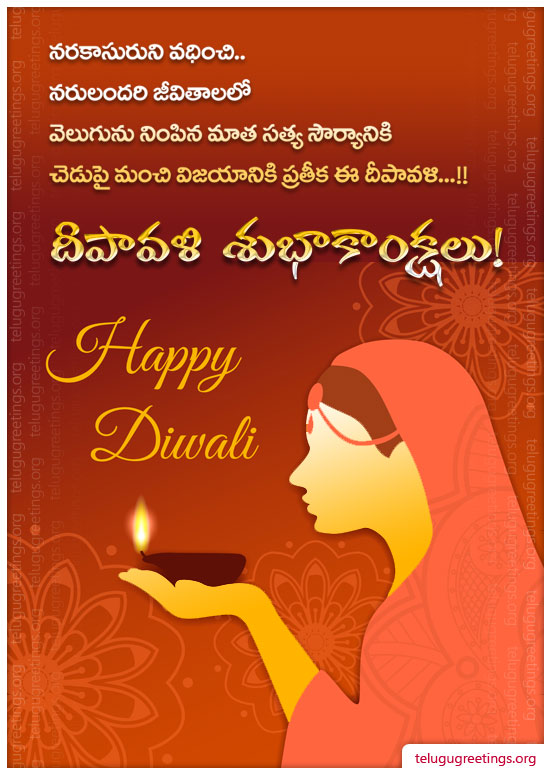 Deepavali Greeting 11, Send Deepavali (Diwali) Telugu Greeting Cards to your Friends & Family