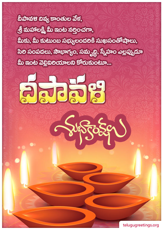 Deepavali Greeting 12, Send Deepavali (Diwali) Telugu Greeting Cards to your Friends & Family