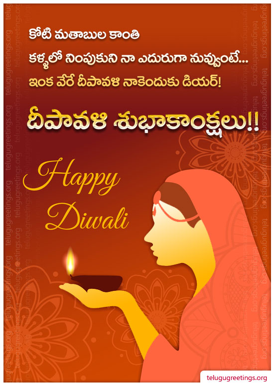 Deepavali Greeting 15, Send Deepavali (Diwali) Telugu Greeting Cards to your Friends & Family
