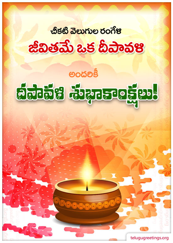 Deepavali Greeting 17, Send Deepavali (Diwali) Telugu Greeting Cards to your Friends & Family