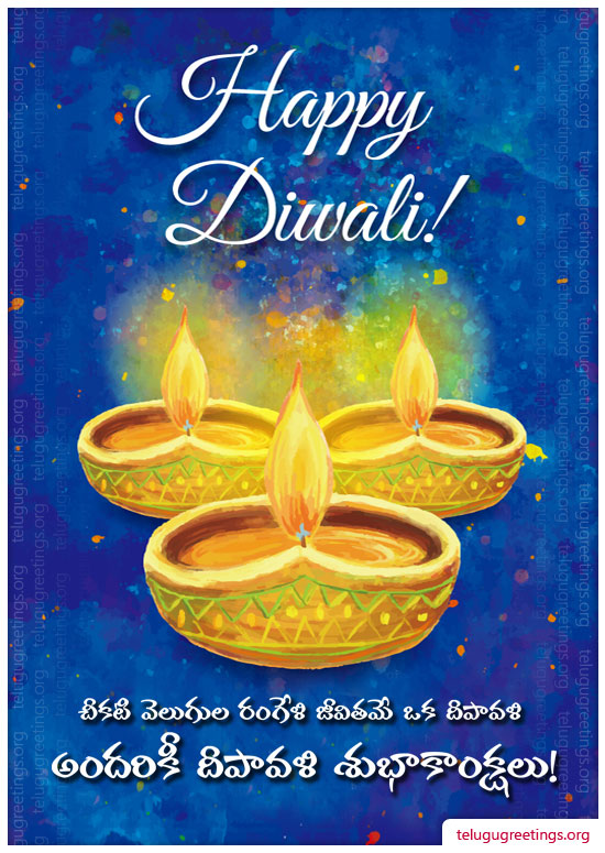 Deepavali Greeting 18, Send Deepavali (Diwali) Telugu Greeting Cards to your Friends & Family