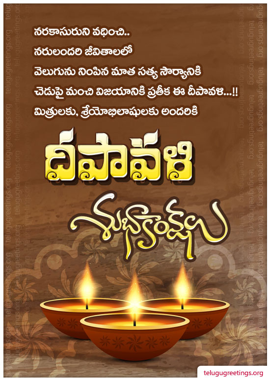 Deepavali Greeting 19, Send Deepavali (Diwali) Telugu Greeting Cards to your Friends & Family
