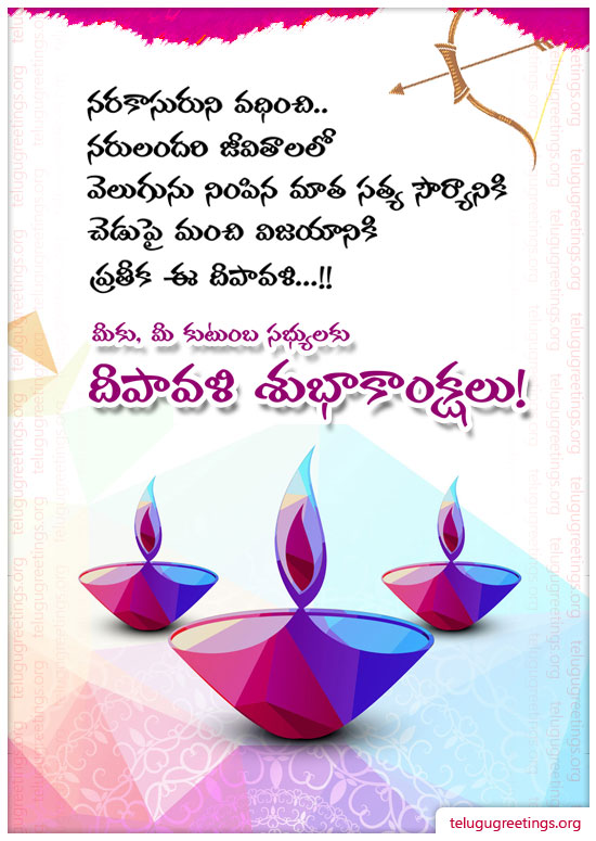Deepavali Greeting 20, Send Deepavali (Diwali) Telugu Greeting Cards to your Friends & Family