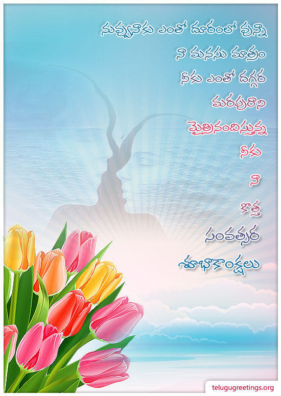 New Year Greeting 2, Send New Year 2020 Telugu Greeting Card to your friends and family.