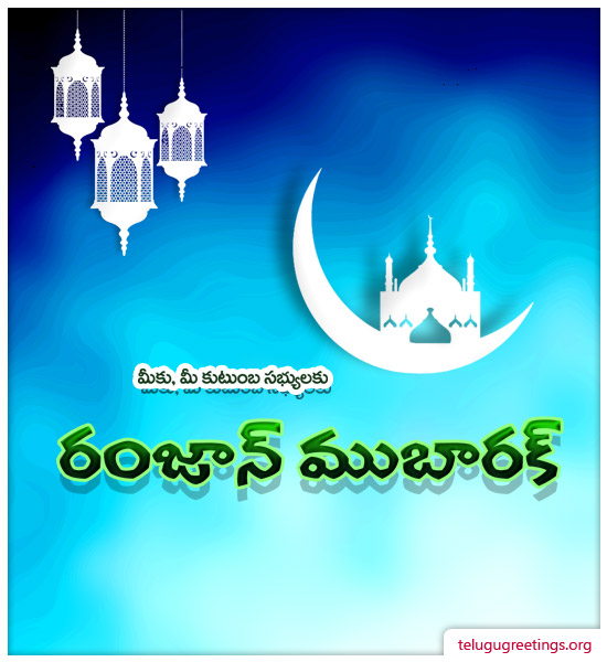 Ramzan Greeting 2, Send Wedding Greetings to your Friends.