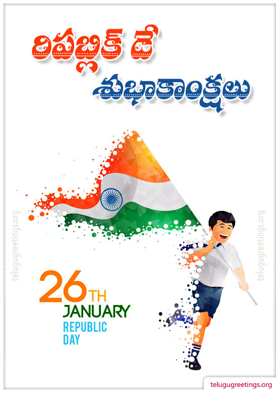 Republic Day Greeting 9, Send Republic Day Greetings in Telugu. Free Telugu Greeting Cards.