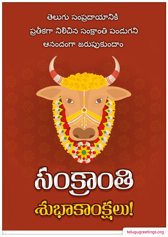 Sankranti Greeting 11, Send 2017 Makara Sankranti Greeting Cards in Telugu to your friends and family.