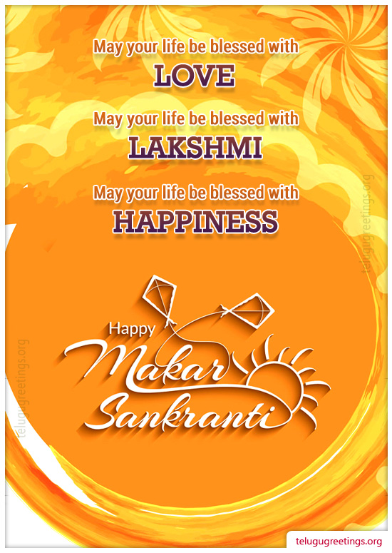 Sankranti Greeting 20, Send 2017 Makara Sankranti Greeting Cards in Telugu to your friends and family.