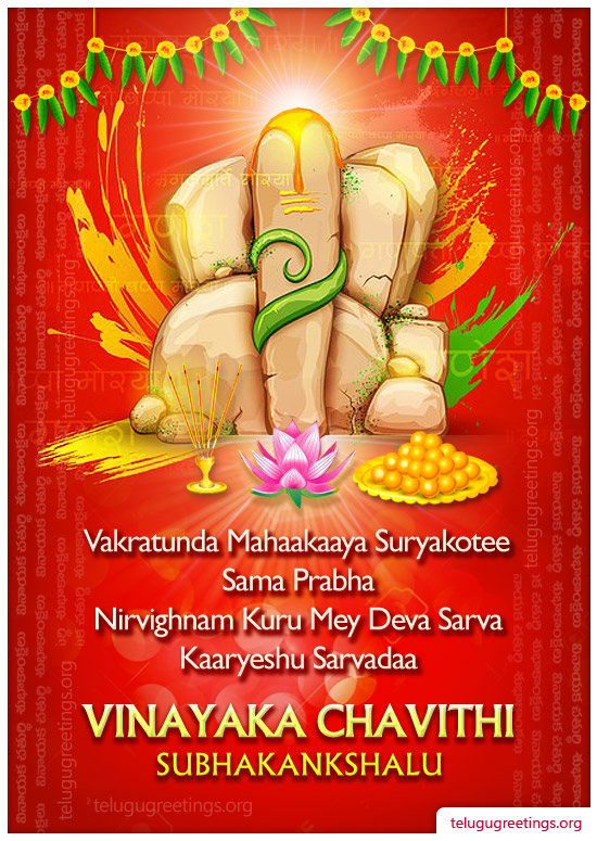 Vinayaka Chavithi 11, Send Ganesh Chaturthi Greeting Cards in Telugu to your Friends and Family.