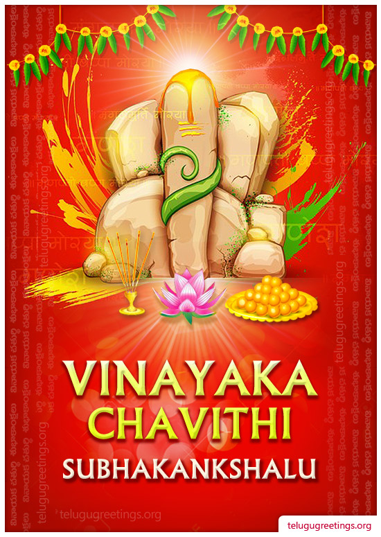 Vinayaka Chavithi 12, Send Ganesh Chaturthi Greeting Cards in Telugu to your Friends and Family.